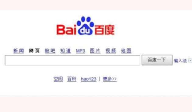 Baidú, el Google de Asia