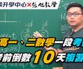 Changhsu, profesor que enseña matemáticas en Pornhub